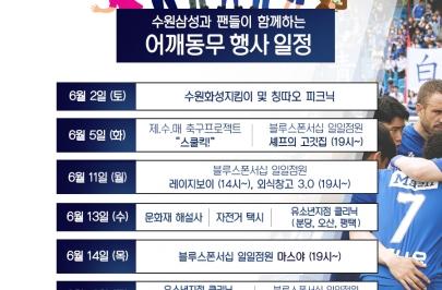 수원, 러시아월드컵 휴식기동안 지역밀착활동 '어깨동무' 15회 실시!