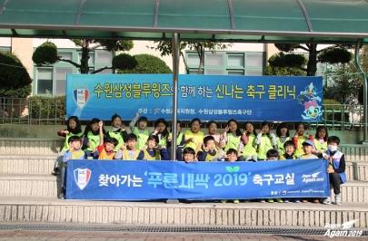 2019.10.15 찾아가는 '푸른새싹 2019' 축구교실 (정자초)