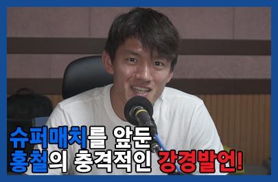 염기훈, 홍철 라디오DJ 되다?!