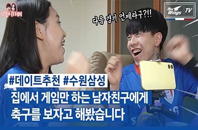 수원삼성 X 샌드박스 l 귀여운 커플의 수원삼성 축구 집관기 (남자친구가 축구에 빠져버렸다..)