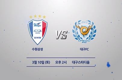 [2018.03.10] KEB하나은행 K리그1 2018 2R 수원 vs 대구