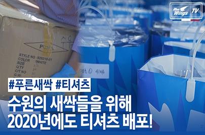 [블루윙즈TV] 수원삼성 X 수원시교육지원청 l 수원의 푸른새싹들을 위한 푸마티셔츠 선물