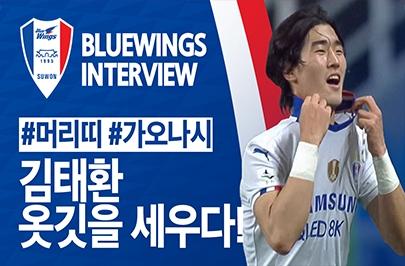 [블루윙즈TV] 축구로 인생 노잼 시기 극복한 수원삼성 2000년생 김태환, 형들이 있어서 든든해요 (feat. #머리띠삼인방)
