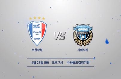 2017.04.25 AFC 챔피언스리그 조별예선 5차전 수원 vs 가와사키