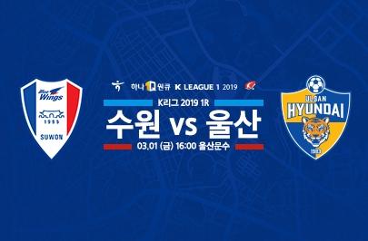 [2019.03.01] 2019 하나원큐 K리그1 1R 수원 vs 울산