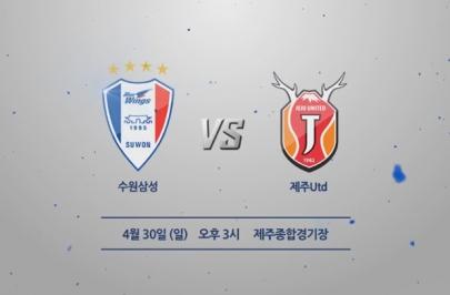 2017.04.30 K리그 클래식 8R 수원 vs 제주 하이라이트