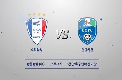 [2018.08.08] 2018 KEB하나은행 FA컵 16강 수원 vs 천안시청