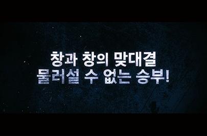 트레일러 l 수원 vs 광주