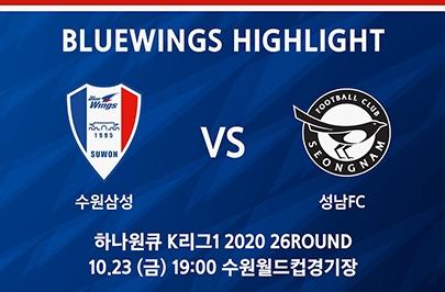 [2020.10.23] 하나원큐 K리그1 2020 26ROUND 수원 vs 성남 하이라이트